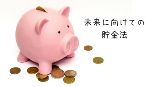 【まだ間に合う】将来にむけて貯金する方法