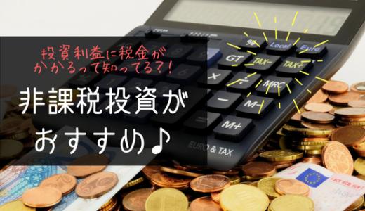 3つの非課税投資制度(つみたてNISA、NISA、iDeCo)の違いについて